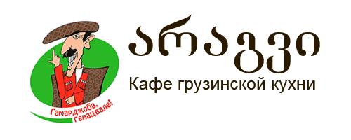 """Кафе  грузинской кухни """"Арагви"""""""